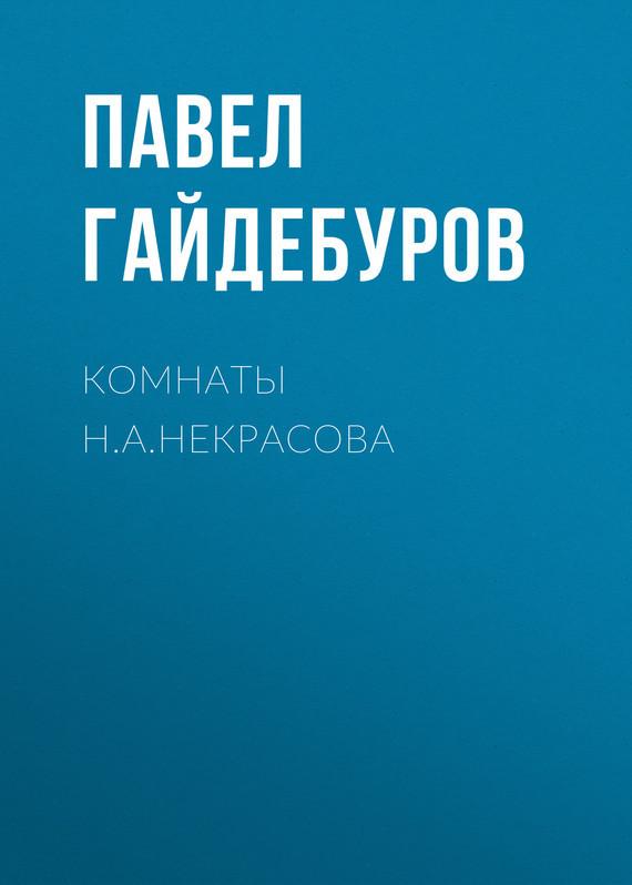 Комнаты Н.А.Некрасова