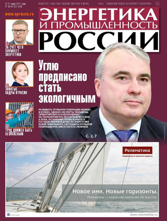 Отсутствует Энергетика и промышленность России №13–14 2017