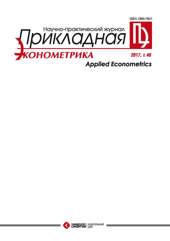 Отсутствует Прикладная эконометрика №2 (46) 2017 efficient importance sampling in applied econometrics