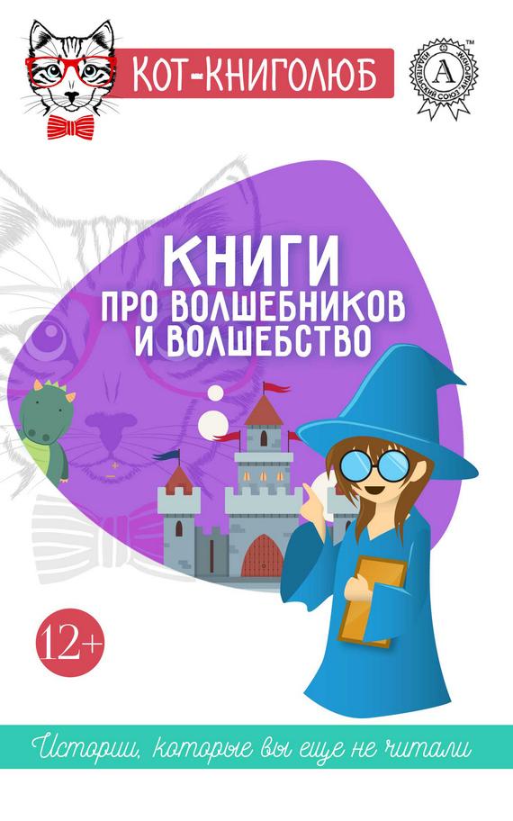 Игорь Фарбаржевич, Кристина Выборнова - Книги про волшебников и волшебство