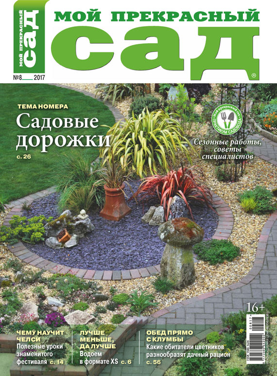 Отсутствует Мой прекрасный сад №08/2017 дача и сад
