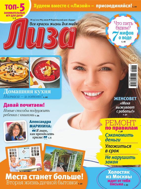 Журнал «Лиза» № 29/2017