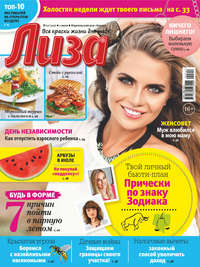 - Журнал «Лиза» №27/2017