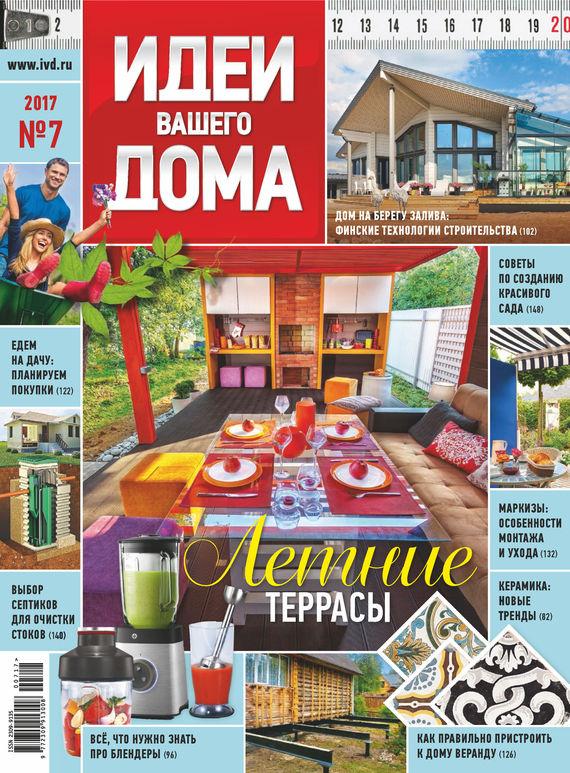 Отсутствует Идеи Вашего Дома №07/2017 журнал идеи вашего дома спец выпуск