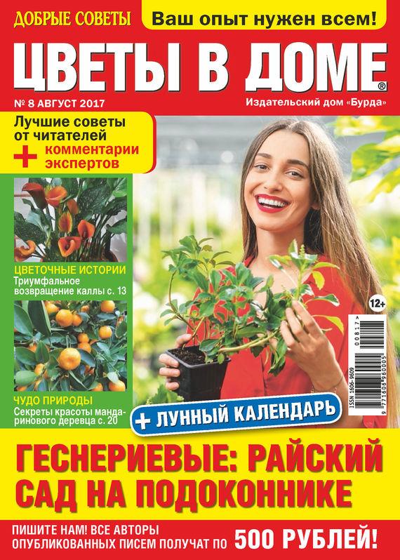 Добрые советы. Цветы в доме. №08/2017