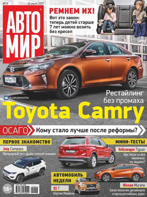 Отсутствует АвтоМир №29/2017 отсутствует автомир 36 2017