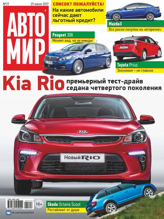 Отсутствует АвтоМир №27/2017 отсутствует автомир 36 2017
