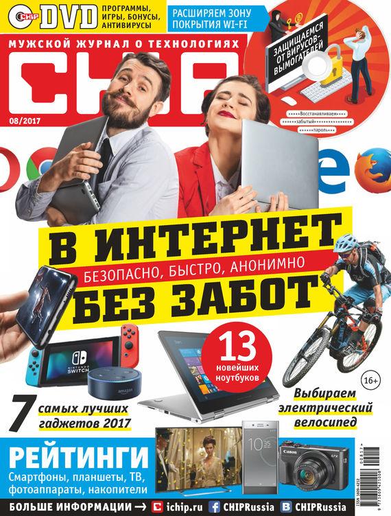 Отсутствует CHIP. Журнал информационных технологий. №08/2017 как подписаться или купить журнал родноверие