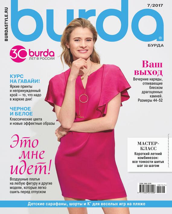 Отсутствует Burda №07/2017 журнал burda купить в санкт петербурге