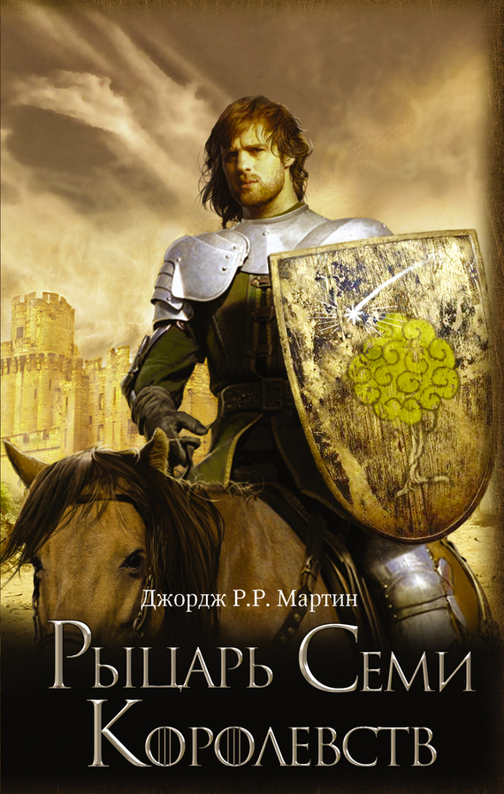Джордж Р. Р. Мартин Рыцарь Семи Королевств (сборник) джордж р р мартин буря мечей часть 3