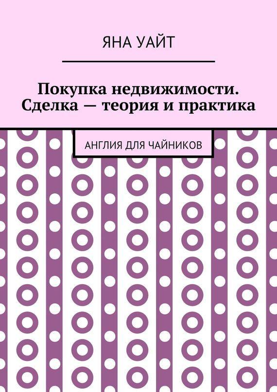 Яна Уайт Покупка недвижимости. Сделка– теория ипрактика ISBN: 9785448381676 яна уайт создать бизнес от идеи до регистрации