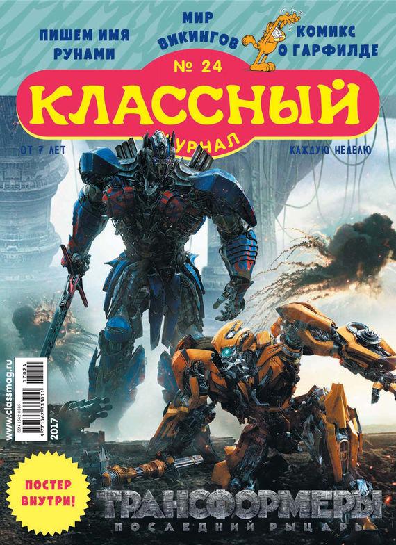 Открытые системы Классный журнал №24/2017 открытые системы классный журнал 28 2017