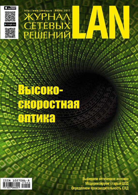Открытые системы Журнал сетевых решений / LAN №06/2017 открытые системы журнал сетевых решений lan 06 2016