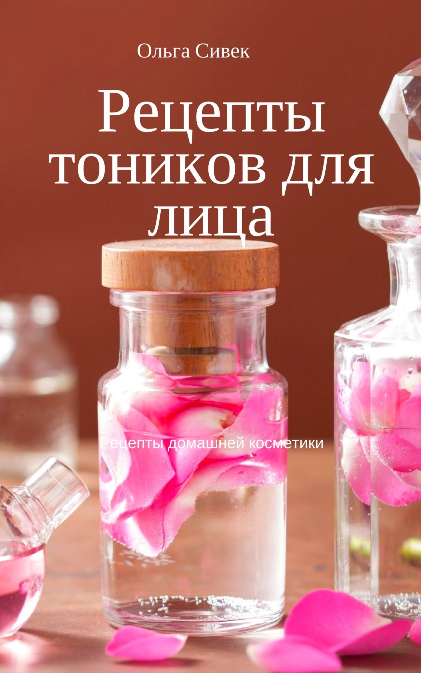 Ольга Сивек Рецепты тоников для лица в какой аптеке г горловка донецкая обл можно купить иван чай