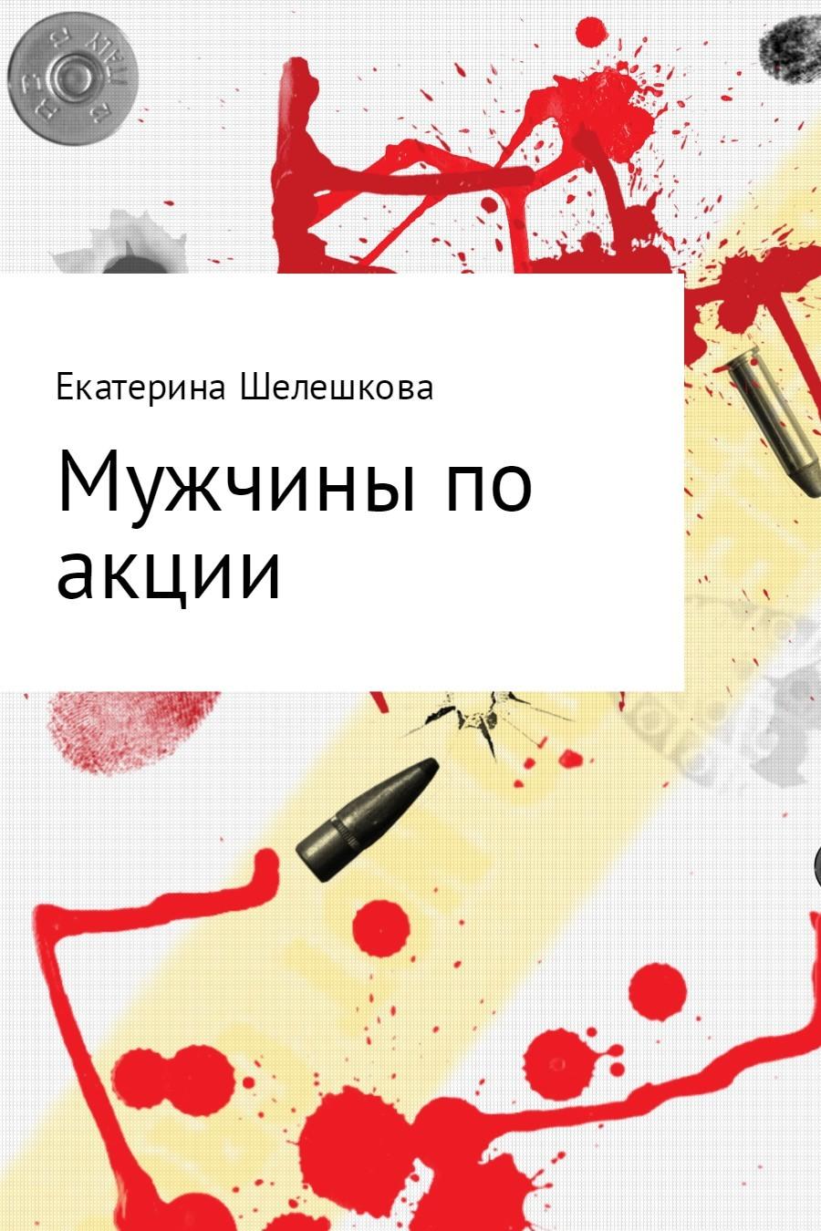Екатерина Олеговна Шелешкова Мужчины по акции
