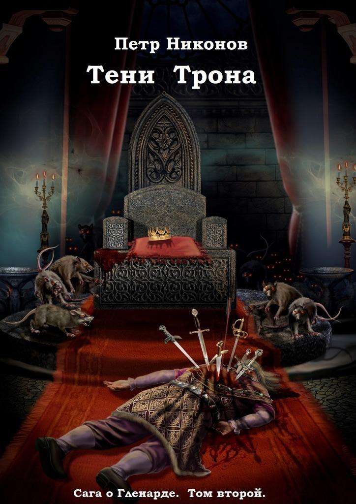 Петр Никонов Тени Трона ISBN: 9785448529108