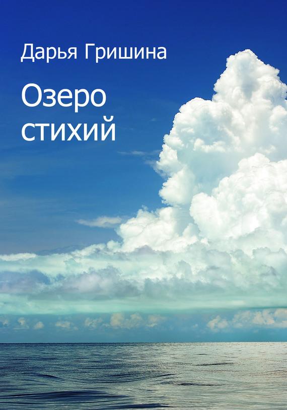 Озеро стихий (сборник)