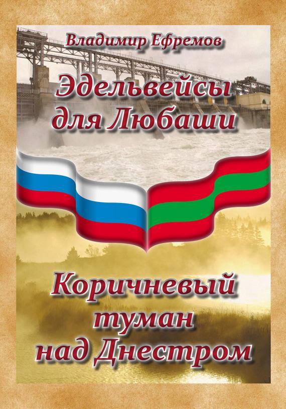 Владимир Ефремов - Эдельвейсы для Любаши. Коричневый туман над Днестром (сборник)
