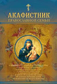 Отсутствует - Акафистник православной семьи
