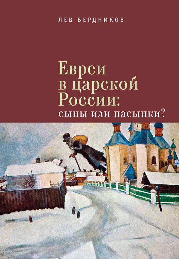 Лев Бердников Евреи в царской России. Сыны или пасынки? цена