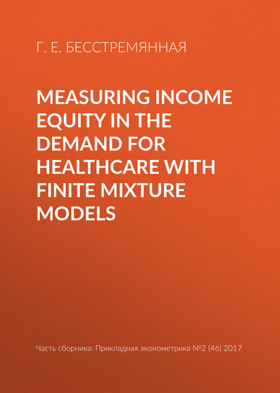 Г. Е. Бесстремянная Measuring income equity in the demand for healthcare with finite mixture models moorad choudhry fixed income securities and derivatives handbook