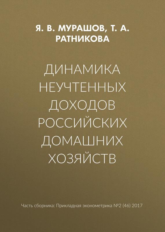 Т. А. Ратникова Динамика неучтенных доходов российских домашних хозяйств