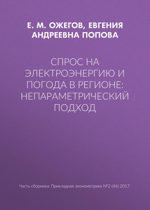напряженная интрига в книге Е. М. Ожегов