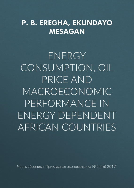 P. B. Eregha Energy consumption, oil price and macroeconomic performance in energy dependent African countries штроборез messer cs125