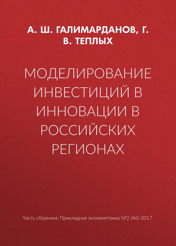 Моделирование инвестиций в инновации в российских регионах