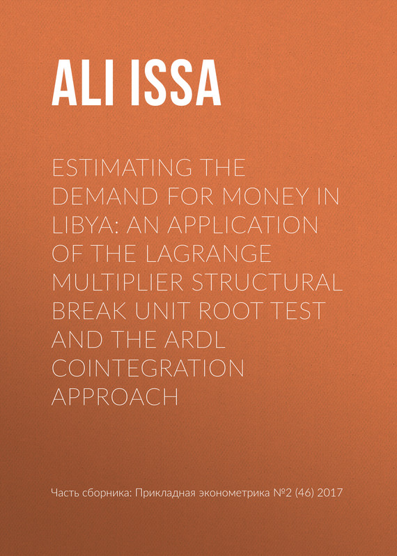 Ali Issa Estimating the demand for money in Libya: An application of the Lagrange multiplier structural break unit root test and the ARDL cointegration approach  рос 46892