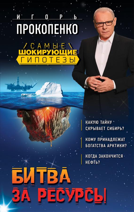 Игорь Прокопенко Битва за ресурсы где можно продать почку и за сколько в россии в 13 лет можно