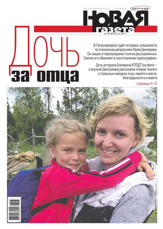 Новая Газета 78-2017