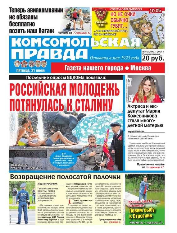 Комсомольская Правда. Москва 81-2017