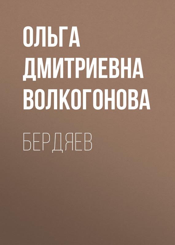 Ольга Волкогонова
