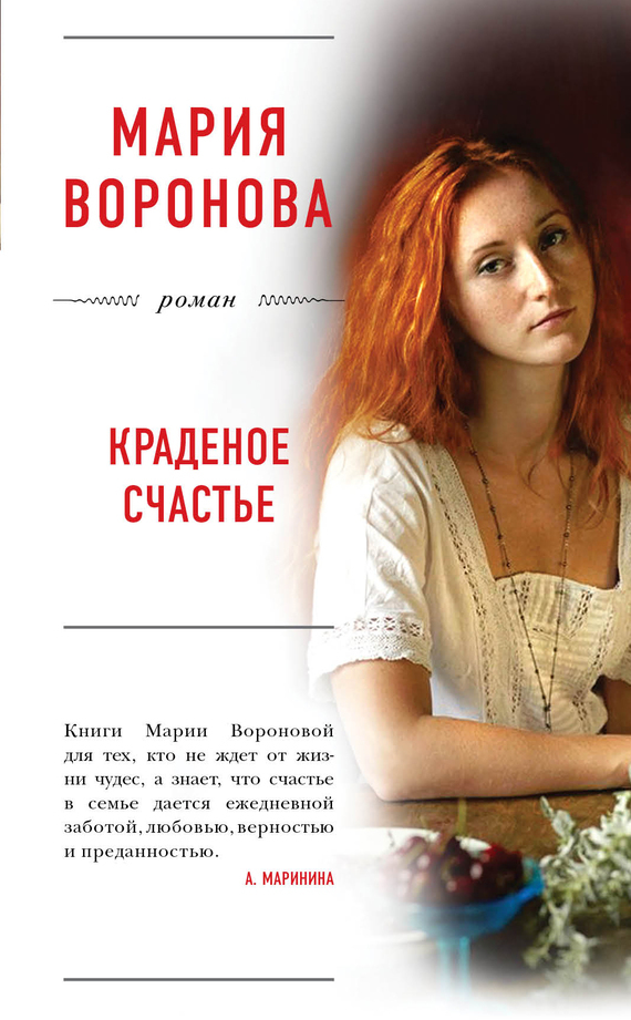 Мария Воронова Краденое счастье