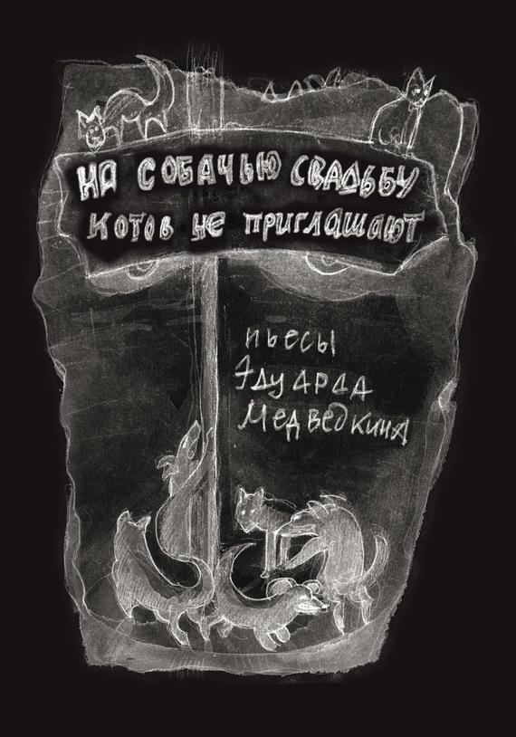 Эдуард Медведкин На собачью свадьбу котов не приглашают зверев сергей иванович пуля из дамасской стали