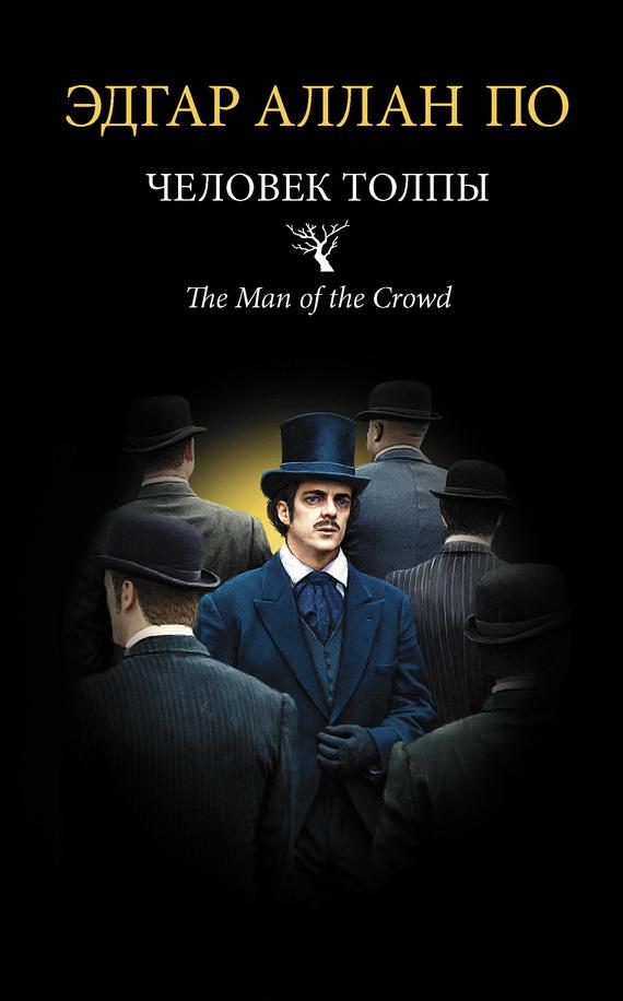 Человек толпы (сборник)
