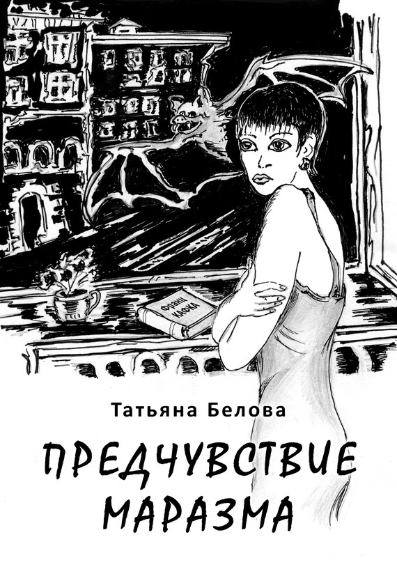 Татьяна Белова Предчувствие маразма 101 розу дешево в мытищах