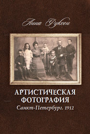 eBOOK. Артистическая фотография. Санкт Петербург. 1912
