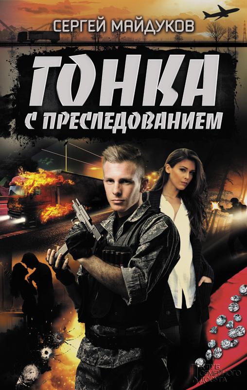 напряженная интрига в книге Сергей Майдуков