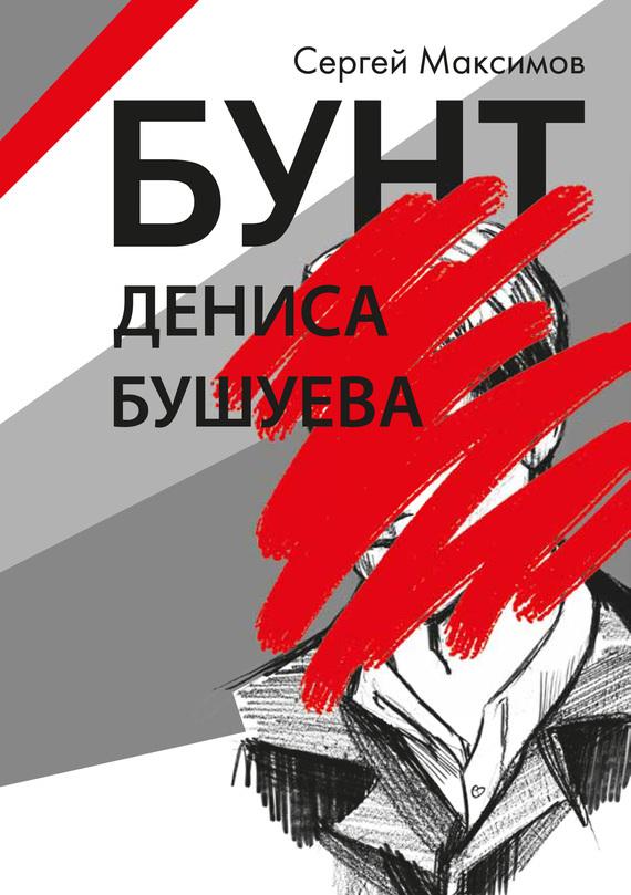 Сергей Максимов Бунт Дениса Бушуева