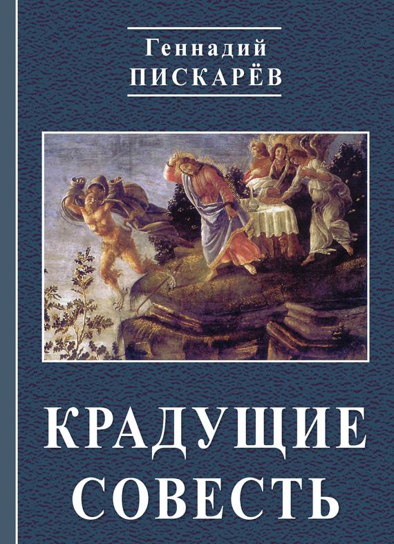 Обложка книги Крадущие совесть, автор Геннадий Пискарев