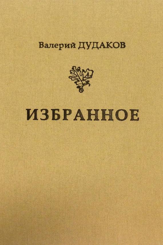 Валерий Дудаков Избранное валерий латынин валерий латынин избранное поэзия