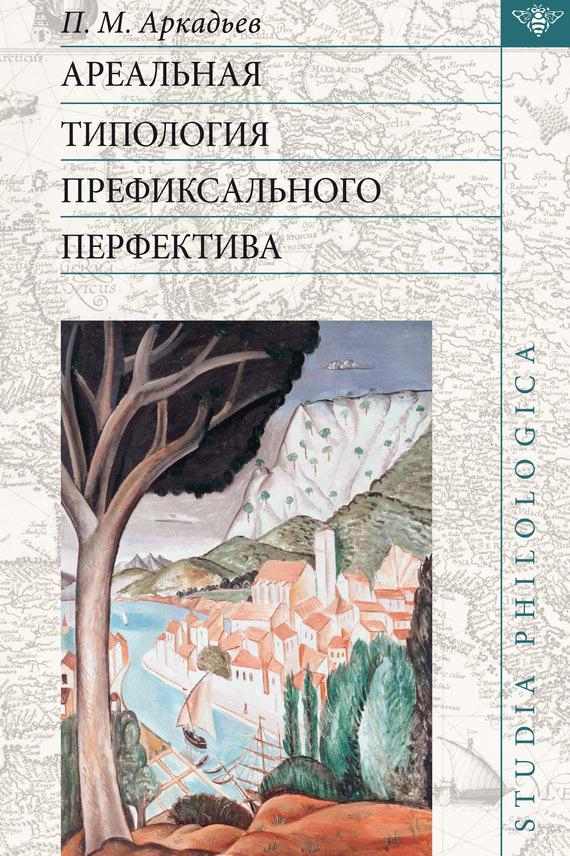 Ареальная типология префиксального перфектива (на материале языков Европы и Кавказа) происходит спокойно и размеренно
