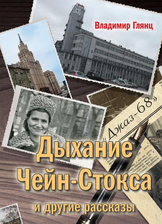 напряженная интрига в книге Владимир Глянц