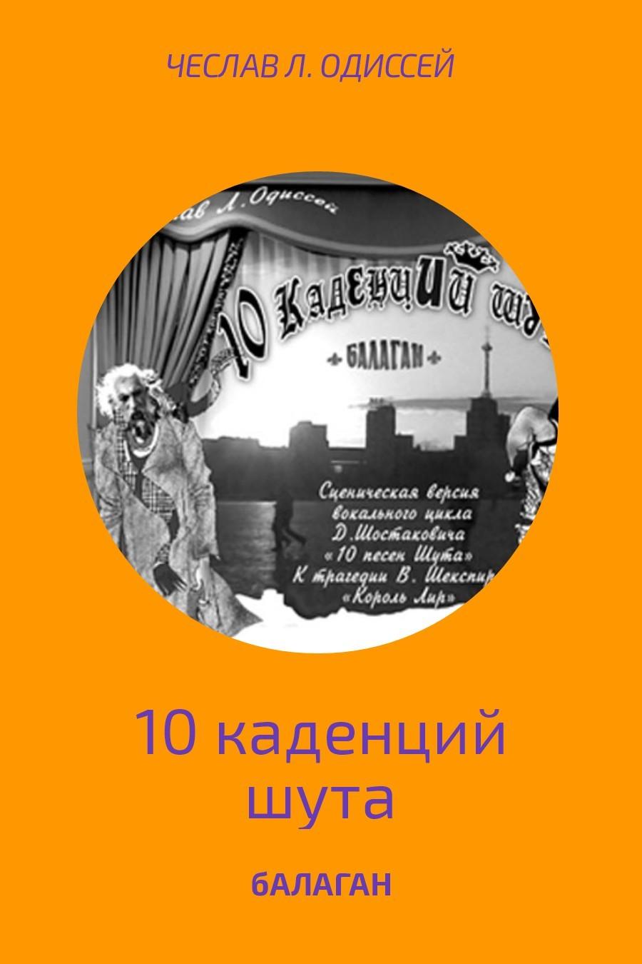 Чеслав Л. Одисссей БАЛАГАН хозяин уральской тайг