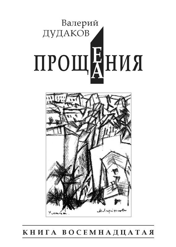 Валерий Дудаков Прощения. Прощания (сборник) колычев владимир григорьевич бандитская голгофа