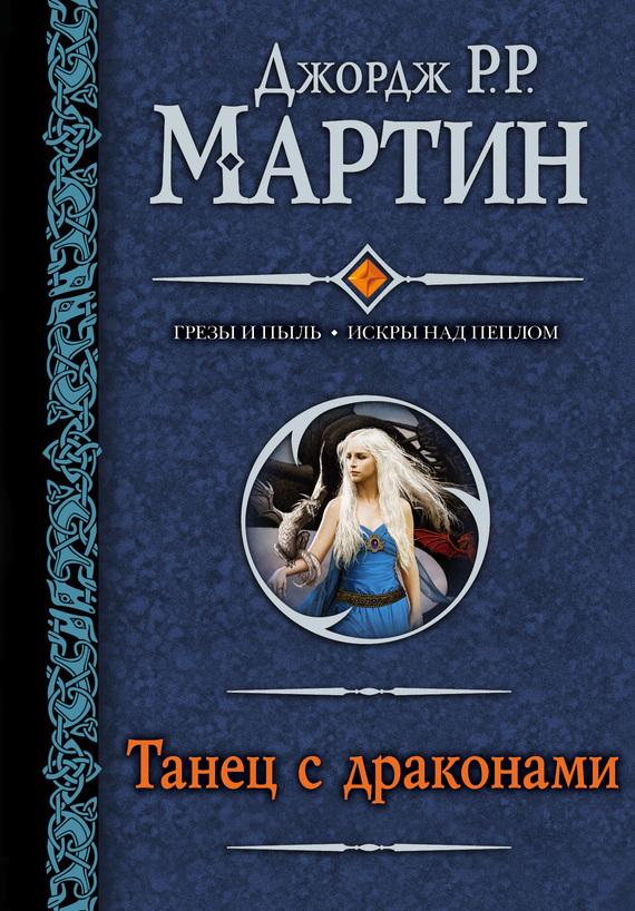 Джордж Р. Р. Мартин Танец с драконами джордж р р мартин буря мечей часть 3