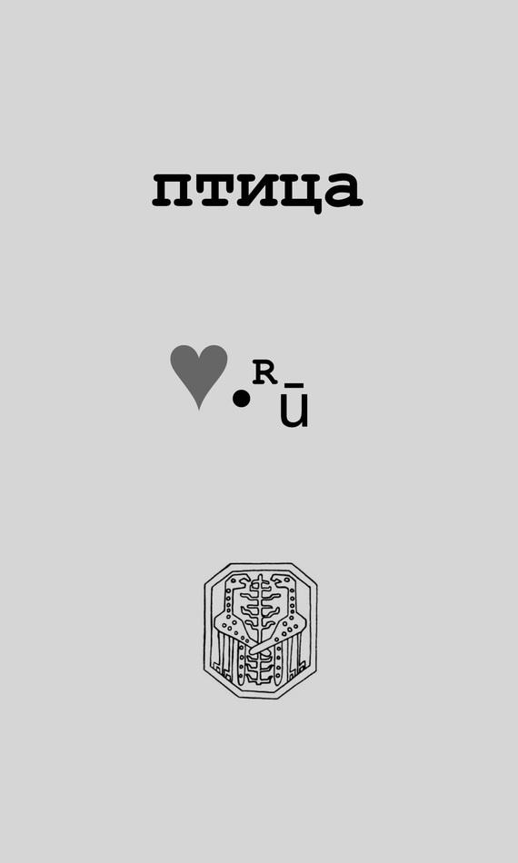 Георгий Ефремов Птица Love.Ру ефремов л дачная тетрадь стихи лета 2016