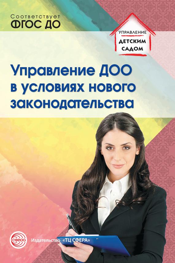 Р. Ю. Белоусова Управление ДОО в условиях нового законодательства